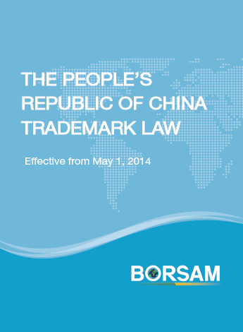 Trademark Law of The People's Republic of China